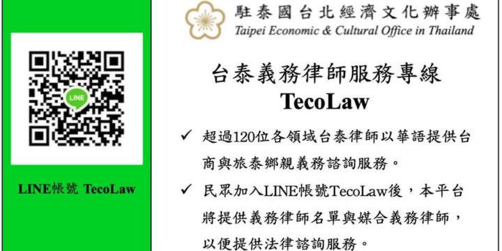 實踐家攜手台灣萬國專利商標事務所