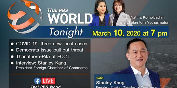 【國萬泰國首席顧問 康樹德主席受邀泰國公共電視台(Thai PBS)訪問】